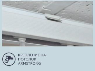 крепление на потолок Армстронг